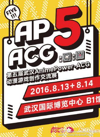 第五届武汉AnimePower•ACG动漫游戏创作交流展