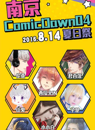 南京ComicDawn04夏日祭