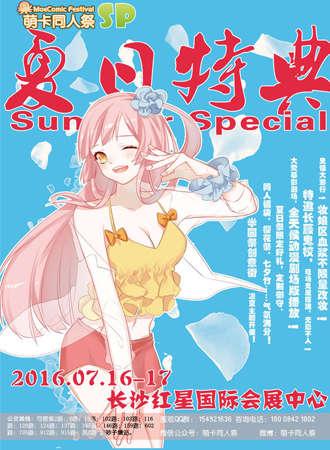 萌卡同人祭·暑假夏日特典
