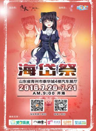 海岱祭-青州第一届动漫文化盛典