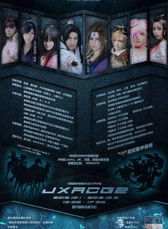 JXACG2·动漫电竞文化展
