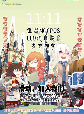 宜昌NGCP08  LLO城市联展活动