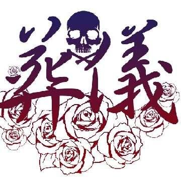 山西葬仪社