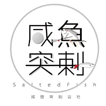 咸鱼突刺会社