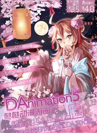 DAnimation 5 哒哒动漫游园会