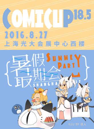 COMICUP18.5-暑假最期会