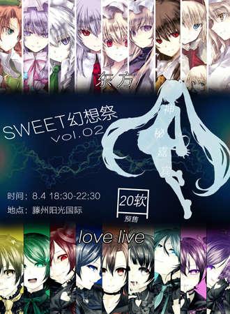 滕州sweet幻想祭