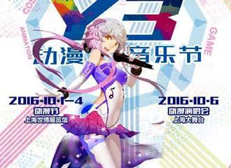 酷狗蘑菇Y3 动漫音乐节