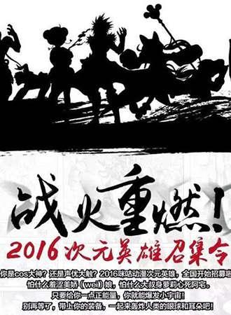 大豫 金象动漫文化节