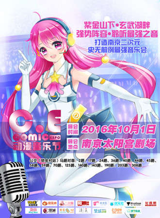CEcomic动漫音乐节