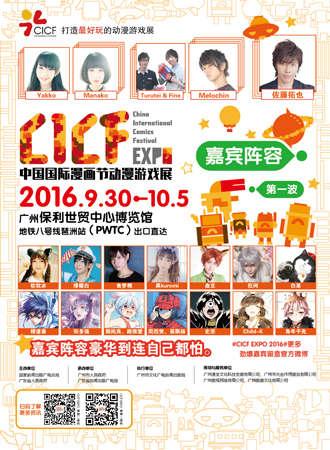 中国国际漫画节动漫游戏展