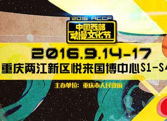 2016重庆中国西部动漫文化节