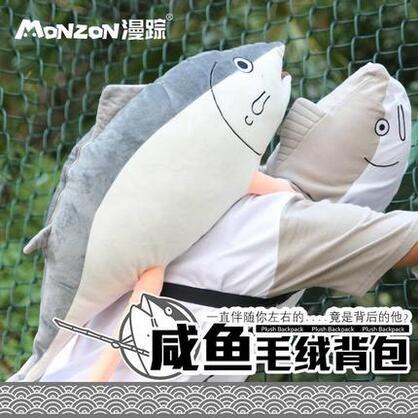 舰队collection咸鱼抱枕背包
