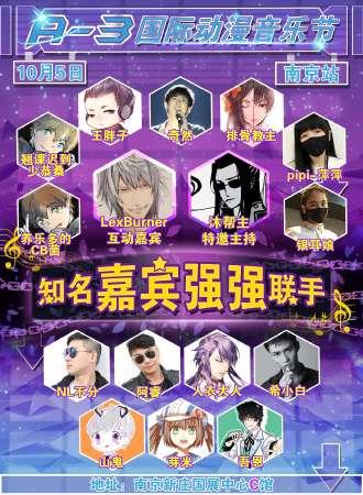 2016南京A-3国际动漫音乐节