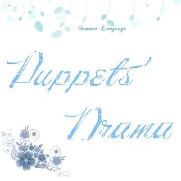 查看 【PuppetsDrama】同人社 的社团主页