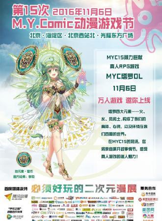 第15届M.Y.Comic动漫游戏节(MYC15)