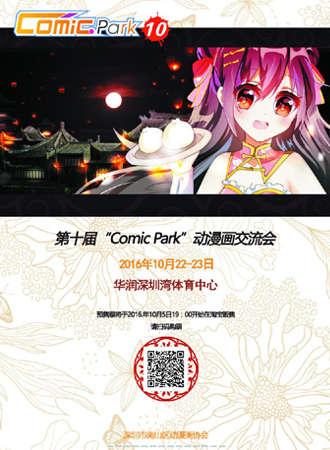 """第十届""""Comic-Park""""动漫画交流会【延期】"""