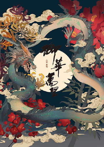 御華萬里——原创历史演义音乐专辑