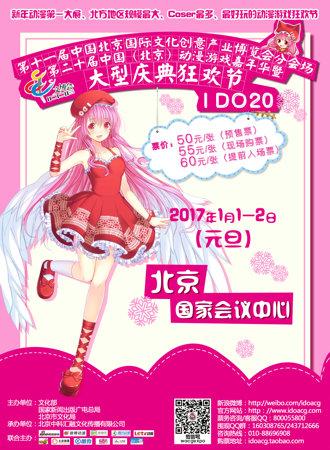 第二十届中国北京动漫游戏嘉年华暨大型庆典狂欢节(I DO20)