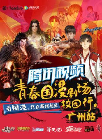 青春国漫剧场校园行,广州站
