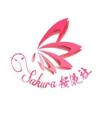 SKA桜椛祭