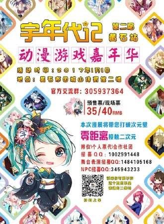 2017黄石第二届宇年代记动漫游戏嘉年华