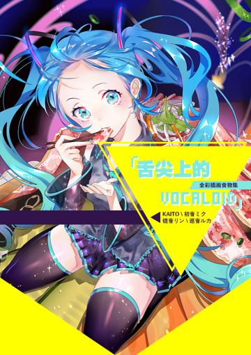 舌尖上的Vocaloid