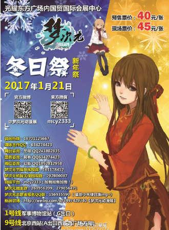 梦次元冬日祭(新年祭)