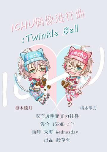 [ICHU 偶像进行曲] : Twinkle Bell 同人挂件