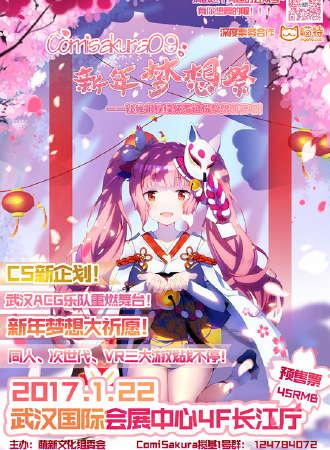 ComiSakura09新年梦想祭