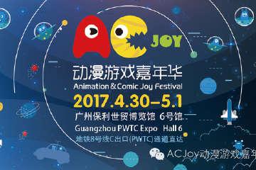 2017广州第二届AC-Joy动漫游戏嘉年华