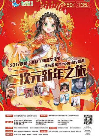 泉州海丝动漫文化节暨第五届泉州cosplay盛典