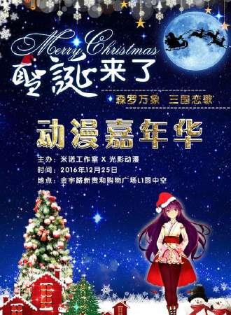森罗万象1.8 预热·圣诞恋歌