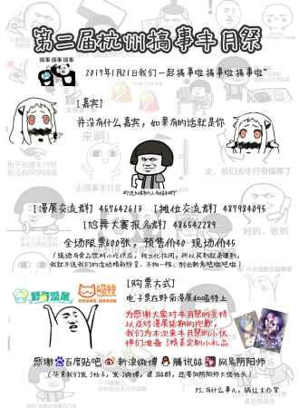 2017杭州第二届搞事丰月祭