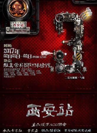 中国·中西部动漫文化巡展·西安站