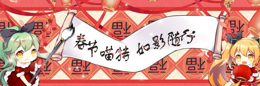 春节喵特 如影随形