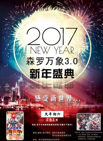 森罗万象3.0 新年盛典