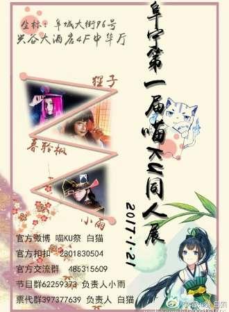 阜宁喵KU同人展01