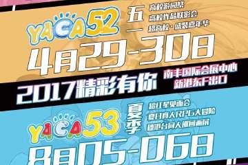 YACA53夏季动漫嘉年华