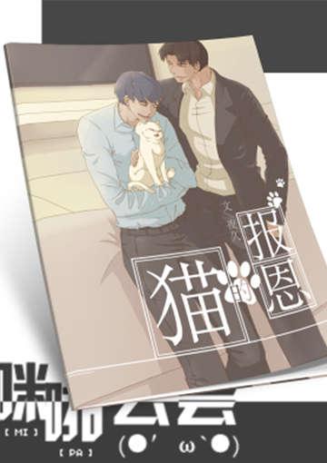 【叶蓝】《猫的报恩》