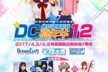 青岛DC12丨七大企业情报汇总 成吨福利只等你带走!
