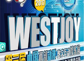 WestJoy西部动漫数字互动娱乐展03