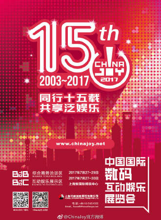 2017ChinaJoy15