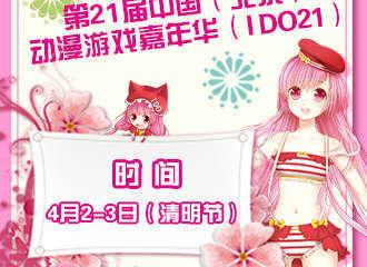 IDO21活动详情