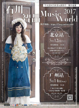 石川智晶MusicWorld2017In北京