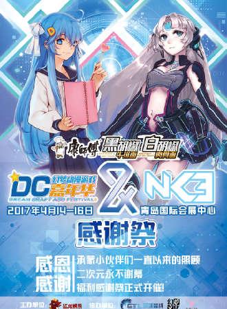 2017青岛DC-NCE感谢祭