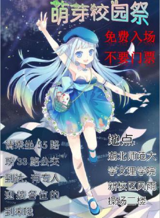 2017萌芽校园祭