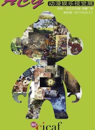 第十三届中国国际动漫节动漫娱乐视觉展