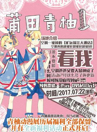 2017青柚动漫展莆田站01