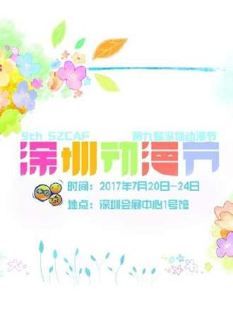 2017第九届深圳动漫节